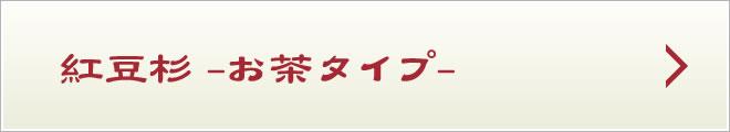 紅豆杉-お茶タイプ-