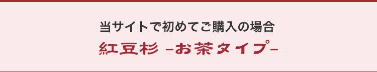 当サイトで初めてご購入の場合/紅豆杉-お茶タイプ-