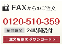 FAXからのご注文/注文用紙のダウンロード