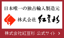 株式会社紅豆杉