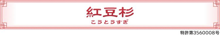 紅豆杉/こうとうすぎ